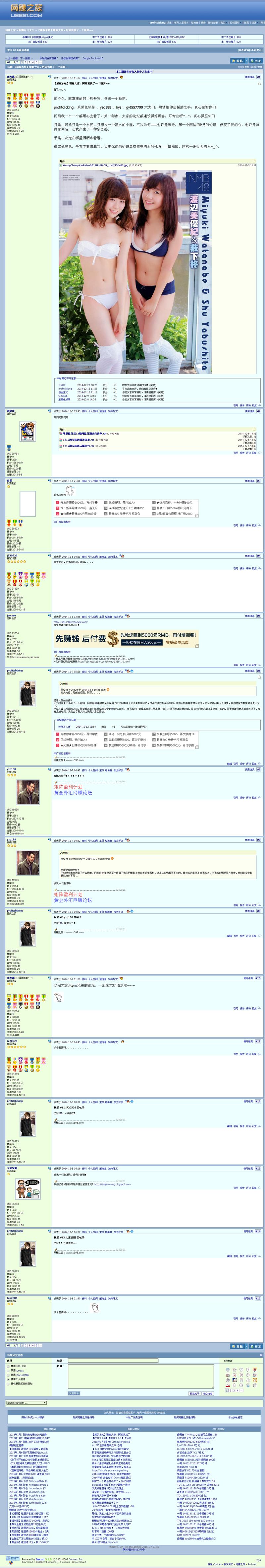 2015-01-07_215303-u598历史转折点,阿熊水贴.png